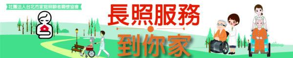 台北市家庭照顧者關懷協會
